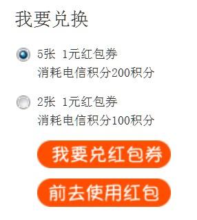 上海电信积分可以兑换为为网优惠券啦